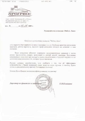 Отзыв от ООО «Управляющая компания Прогресс»