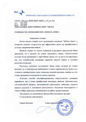 Отзыв от  КОРПУКНТА РАИ-РАДИО И ТЕЛЕВИДЕНИЯ ИТАЛИИ А.О.